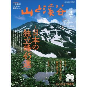 月刊山と溪谷 2021年4月号 電子書籍版 / 月刊山と溪谷編集部|ebookjapan