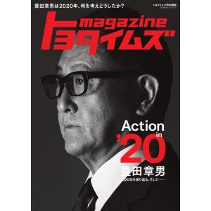 世界文化社ムック トヨタイムズmagazine 電子書籍版 / 世界文化社ムック編集部|ebookjapan