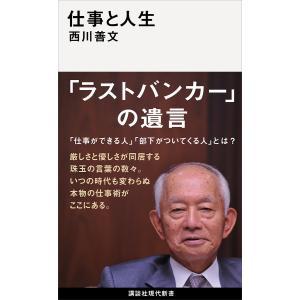 仕事と人生 電子書籍版 / 西川善文|ebookjapan