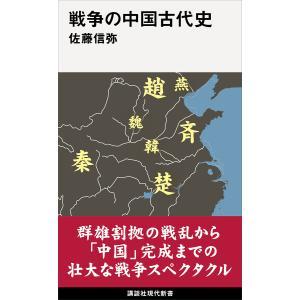 戦争の中国古代史 電子書籍版 / 佐藤信弥|ebookjapan