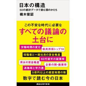 日本の構造 50の統計データで読む国のかたち 電子書籍版 / 橘木俊詔|ebookjapan