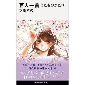 百人一首 うたものがたり 電子書籍版 / 水原紫苑|ebookjapan