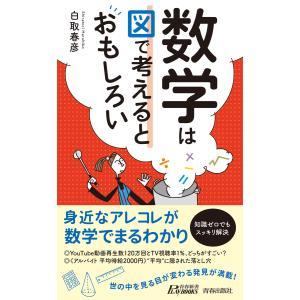数学は図で考えるとおもしろい 電子書籍版 / 著:白取春彦|ebookjapan