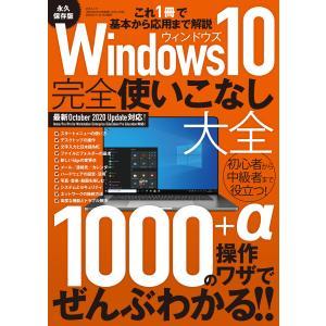 Windows10完全使いこなし大全 電子書籍版 / 著者:三才ブックス