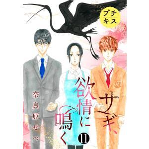 サギ、欲情に鳴く プチキス (11) 電子書籍版 / 奈良原せつ|ebookjapan