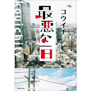 最悪な一日 電子書籍版 / 著者:コウイチ(kouichitv)