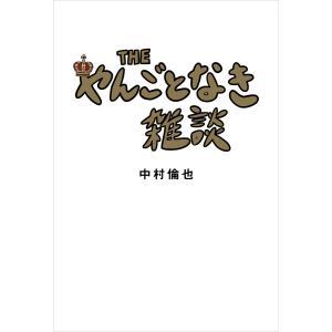 THE やんごとなき雑談 電子書籍版 / 著者:中村倫也|ebookjapan