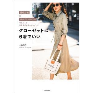 骨格診断×パーソナルカラーでわかった洋服選びの新スタンダード クローゼットは6着でいい 電子書籍版 ...