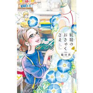 妖精のおきゃくさま 電子書籍版 / 脇田茜 ebookjapan