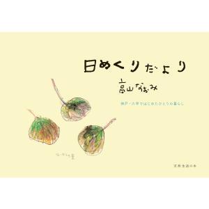 日めくりだより 神戸・六甲ではじめたひとりの暮らし 電子書籍版 / 高山なおみ|ebookjapan