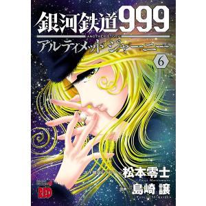 【初回50%OFFクーポン】銀河鉄道999 ANOTHER STORY アルティメットジャーニー (6) 電子書籍版|ebookjapan