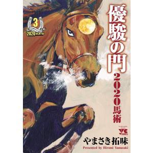 優駿の門2020馬術 (3) 電子書籍版 / やまさき拓味|ebookjapan