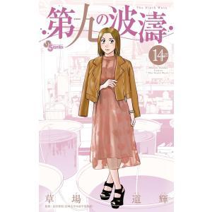 第九の波濤 (14) 電子書籍版 / 草場道輝 監修:高谷智裕 ebookjapan