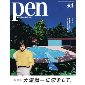 Pen 2021年 4/1号 電子書籍版 / Pen編集部