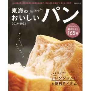 ぴあMOOK 東海のおいしいパン 電子書籍版 / ぴあMOOK編集部|ebookjapan