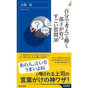 自分で考えて動く部下が育つすごい質問30 電子書籍版 / 著:大塚寿