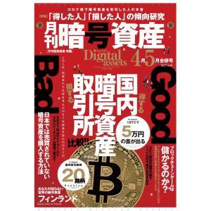 月刊暗号資産 2021年4・5月合併号 電子書籍版 / 月刊暗号資産編集部|ebookjapan