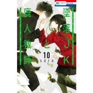 墜落JKと廃人教師 (10) 電子書籍版 / sora ebookjapan