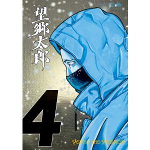 望郷太郎 (4) 電子書籍版 / 山田芳裕