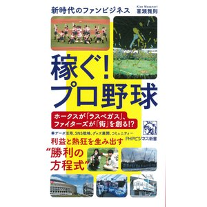 稼ぐ!プロ野球 電子書籍版 / 喜瀬雅則(著)|ebookjapan