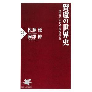 賢慮の世界史 電子書籍版 / 佐藤優(著)/岡部伸(著)|ebookjapan