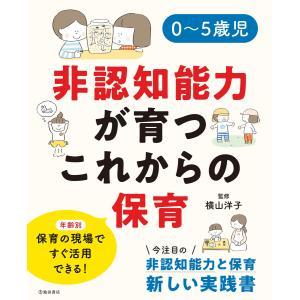 0〜5歳児 非認知能力が育つこれからの保育(池田書店) 電子書籍版 / 横山洋子(監修)|ebookjapan