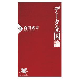 データ立国論 電子書籍版 / 宮田裕章(著)|ebookjapan