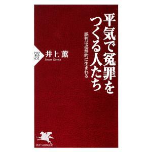 平気で冤罪をつくる人たち 電子書籍版 / 井上薫(著)|ebookjapan