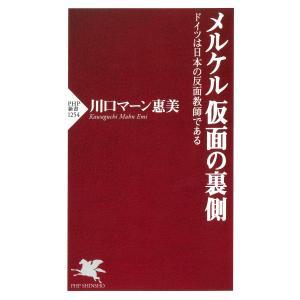 メルケル 仮面の裏側 電子書籍版 / 川口マーン惠美(著)|ebookjapan