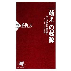 「萌え」の起源 電子書籍版 / 鳴海丈(著)|ebookjapan