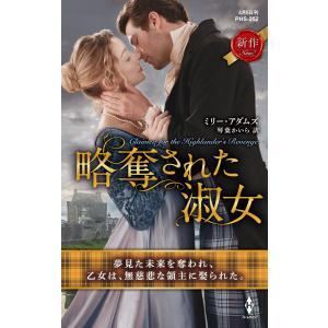 略奪された淑女 電子書籍版 / ミリー・アダムズ/琴葉かいら|ebookjapan