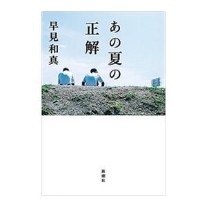 あの夏の正解 電子書籍版 / 早見和真|ebookjapan