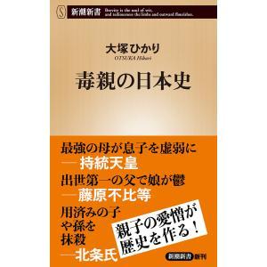 毒親の日本史(新潮新書) 電子書籍版 / 大塚ひかり ebookjapan