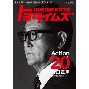 トヨタイムズmagazine 電子書籍版 / 世界文化社|ebookjapan
