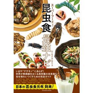 スーパーフード! 昆虫食最強ナビ 電子書籍版 / ムシモアゼルギリコ(著)