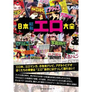 【初回50%OFFクーポン】日本昭和エロ大全 電子書籍版 / 辰巳出版(編)|ebookjapan