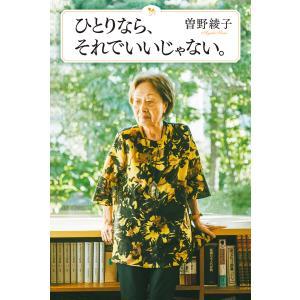 ひとりなら、それでいいじゃない。 電子書籍版 / 著:曽野綾子