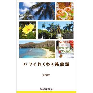 ハワイわくわく英会話 電子書籍版 / 著:松岡昌幸|ebookjapan