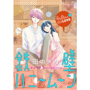 花ゆめAi 鉄壁ハニームーン story22 電子書籍版 / 田中メカ|ebookjapan