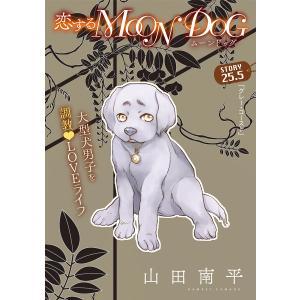花ゆめAi 恋するMOON DOG story25.5 電子書籍版 / 山田南平|ebookjapan