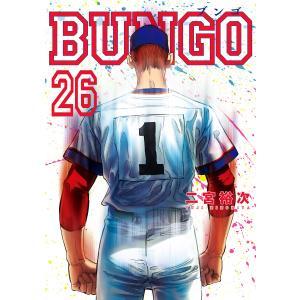 BUNGO―ブンゴ― (26) 電子書籍版 / 二宮裕次|ebookjapan