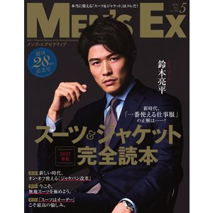 MEN'S EX 2021年5月号 電子書籍版 / MEN'S EX編集部 ebookjapan