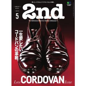 2nd 2021年5月号 Vol.170 電子書籍版 / 2nd編集部|ebookjapan