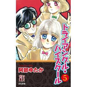 トライアングル・ハイスクール(分冊版) 【第5話】 電子書籍版 / 阿部ゆたか ebookjapan