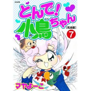 とんで!小鳥ちゃん【完全版】(分冊版) 【第7話】 電子書籍版 / マヤよーこ|ebookjapan
