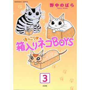 ほっこり・箱入りネコBOYS(分冊版) 【第3話】 電子書籍版 / 野中のばら|ebookjapan