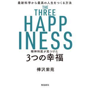精神科医が見つけた 3つの幸福 電子書籍版 / 著者:樺沢紫苑 ebookjapan