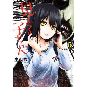 見える子ちゃん 5 電子書籍版 / 著者:泉朝樹