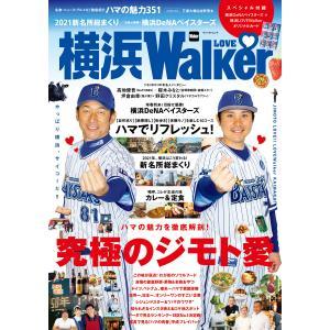 横浜LOVEWalker 電子書籍版 / 編:KADOKAWA ebookjapan