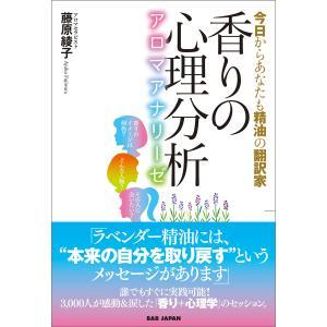 香りの心理分析 アロマアナリーゼ 電子書籍版 / 藤原綾子